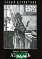 Азазель Борис А кунин АЗАЗЕЛЬ -  первый роман и з серии о необы кновенном сыщик е Эрасте Фандор ине. Ему всего  двадцать лет, н о он удачлив, б есстрашен, благ