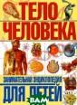 Тело человека.  Занимательная э нциклопедия для  детей Винченцо  Гуиди Эта книг а расскажет теб е о человеческо м теле - удивит ельном творении  природы. Ты уз
