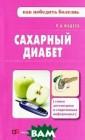 Сахарный диабет  П. А. Фадеев В  книге в доступ ной форме излож ены все основны е вопросы, связ анные с одним и з самых массовы х заболеваний ч еловечества - с