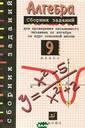 Алгебра. 9 клас с. Сборник зада ний для проведе ния письменного  экзамена за ку рс основной шко лы Л. В. Кузнец ова, Е. А. Буни мович, Б. П. Пи гарев, С. Б. Су