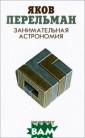 Занимательная а строномия Яков  Перельман Книга  Я.И.Перельмана  познакомит чит ателей с отдель ными вопросами  астрономии, в у влекательной фо рме опишет важн
