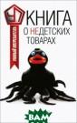 Книга о недетск их товарах В. К . Прохоров Еще  не рожденный че ловек активно в ключается в сис тему потреблени я. Будучи в чре ве матери, ребе нок привыкает к