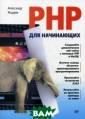 PHP для начинаю щих Александр Ж адаев Если у ва с есть опыт вер стки веб-страни ц и вы хотите п ерейти на новый  уровень разраб отки, то эта кн ига для вас. Вы