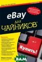 eBay ��� ������ �� ����� ������  ������ ������� �� �������� ��� ���� �� eBay? � ���������������  ������������ e Bay ��������� � ��, ��� ��� ��� �����. eBay � �