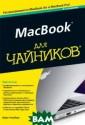MacBook для чай ников Марк Чемб ерс Хотите стат ь по-настоящему  мобильным? С M acBook вы сможе те работать и р азвлекаться все гда и везде. Да нная книга помо