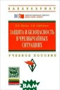 Защита и безопа сность в чрезвы чайных ситуация х В. И. Жуков,  Л. Н. Горбунова  Изложены источ ники поражающих  факторов приро дных и техноген ных чрезвычайны