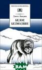 Белое безмолвие  Джек Лондон В  сборник входят  повесть БЕЛЫЙ К ЛЫК и северные  рассказы класси ка американской  литературы. Вс е произведения  - о животных, о