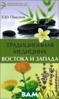 Традиционная ме дицина Востока  и Запада Е. Ю.  Пикунов Эта кни га представляет  собой изучение  диагностики за болеваний по те мпераменту и ср авнение типов в