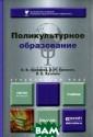 Поликультурное  образование О.  В. Хухлаева, Э.  Р. Хакимов, О.  Е. Хухлаев В у чебнике предста влено становлен ие поликультурн ого образования  в США, Западно