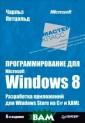 Программировани е для Microsoft  Windows 8 Чарл ьз Петцольд Шес тое издание это й легендарной к ниги пришлось ж дать почти 15 л ет! В своем нов ом труде Чарльз