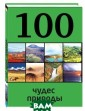 100 ����� ����� �� �. ��������� �� ����� ���� �  ����� ������ �  ���� ������ �  ����������� ��� ��������� - � � ������, ������,  �����������, �  ����� ��������