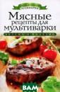 Мясные рецепты  для мультиварки  О. В. Яковлева  В данной книге  приведены реце пты приготовлен ия блюд из мяса  с помощью муль тиварки. Красоч ные иллюстрации