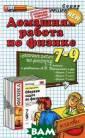 Домашняя работа  по физике за 7 -9 классы. К уч ебному пособию  Перышкина А.В.