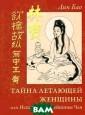 Тайна Летающей  Женщины, или Ис поведь Старейши ны Чая Лин Бао  Китайская даосс кая монахиня Ли н Бао из монаст ыря, расположен ного в живописн ых горах Уданша