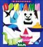 Оригами И. Бога това Книга, пре длагаемая вашем у вниманию, пос вящена оригами  - древнему иску сству складыван ия различных фи гурок из бумаги . В сборник вкл