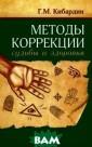 Методы коррекци и судьбы и здор овья Г. М. Киба рдин 2-е издани е. ISBN:978-5-9 06304-94-0