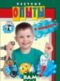 Научные опыты в  комнате Е.И. М ихаленко, М.А.  Яковлева в этой  уникальной кни ге ребенок найд ет подробное по шаговое описани е множества инт ересных опытов,
