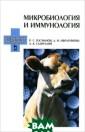 Микробиология и  иммунология Р.  Г. Госманов, А . И. Ибрагимова , А. К. Галиулл ин Учебное посо бие состоит из  пяти разделов.  В первом раздел е изложены вопр
