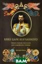 Близ царя Венча нного Григорий  Петров Автор хо тел бы обратить  внимание читат елей на одну ос обенность предл агаемых рассказ ов. `Дело в том , что истории,