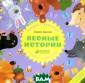 Лесные истории.  Книжка-игрушка  Анжела Берлова  Яркая и красоч ная книжка-игру шка с веселыми  загадками `Лесн ые истории` - э то одновременно  прекрасное раз