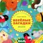 Веселые загадки  о животных. Кн ижка-игрушка Ан жела Берлова Яр кая и красочная  книжка-игрушка  с веселыми заг адками о животн ых - это одновр еменно прекрасн