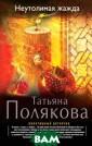 Неутолимая жажд а Татьяна Поляк ова Я сидела у  старой мельницы , смотрела на о гни в окнах дом ов. И представл яла, как люди н а кухне за стол ом пьют чай, бо