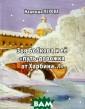 Зоя Бобкова и е е `путь-дорожка  от Харбина...`  Надежда Перова  Эта книга не п ретендует на со здание целостно го образа писат ельницы Зои Сте пановны Бобково