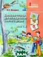 Домашняя тетрад ь для логопедич еских занятий с  детьми. В 9 вы пусках. Выпуск  8. Звуки Ч, Щ Ю . Б. Жихарева П особие содержит  оригинальную с истему заданий