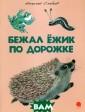 Бежал ежик по д орожке Николай  Сладков Рассказ ы Николая Сладк ова полно и точ но отражают тай ны природы. Для  того чтобы ока заться в диком  лесу, вовсе нео