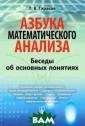 Азбука математи ческого анализа . Беседы об осн овных понятиях  Л. В. Тарасов В  настоящей книг е рассматривают ся основные пон ятия и определе ния математичес