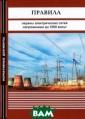 Правила охраны  электрических с етей напряжение м до 1000 вольт  Составители: Д . Григорьев, В.  Настоящие Прав ила вводятся в  целях обеспечен ия сохранности
