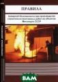 Правила пожарно й безопасности  при производств е строительно-м онтажных работ  на объектах Мин энерго СССР Сос тавители: Д. Гр игорьев, В. В П равилах изложен