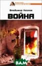 Война Владимир  Козлов В одном  из крупных росс ийских городов  создается радик альная террорис тическая группи ровка. Ее участ ники - люди раз ных взглядов, в