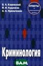 Криминология В.  А. Кашевский,  И. И. Куценков,  А. А. Примачен ок Пособие подг отовлено на осн ове учебной про граммы для высш их учебных заве дений по курсу