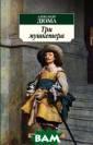 Три мушкетера А лександр Дюма В  настоящем изда нии представлен  величайший ава нтюрно-приключе нческий роман ` Три мушкетера`  - несчетное чис ло раз экранизи