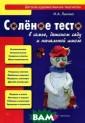 Соленое тесто в  семье, детском  саду и начальн ой школе И. А.  Лыкова Лепка из  соленого теста  - популярный в ид художественн ого творчества,  который доступ