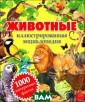 Животные. Иллюс трированная энц иклопедия. 1000  интересных фак тов Андрей Клим ов 1000 интерес ных фактов из ж изни животных в сего мира и кра сочные иллюстра