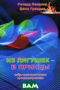 Из лягушек - в  принцы. Нейро-л ингвистическое  программировани е Ричард Бендле р, Джон Гриндер  192 стр.Книга  знакомит с новы м эффективным м етодом психотер