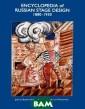 Encyclopedia of  Russian Stage  Design: 1880-19 30 John E. Bowl t, Nikita D. Lo banov-Rostovsky , Nina Lobanov- Rostovsky Why c ollect Russian  stage designs?