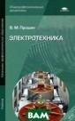Электротехника  В. М. Прошин Уч ебник является  частью учебно-м етодического ко мплекта по дисц иплине ОП `Элек тротехника`. Из ложены базовые  материалы по вс