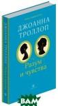 Разум и чувства  Джоанна Тролло п В рамках ново го амбициозного  проекта `Джейн  Остин` выйдут  шесть знамениты х романов англи йской писательн ицы, действие к