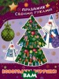 Новогодние игру шки. Альбом сам оделок А. Никол аева Что такое  Новый год? Это  елка, разноцвет ные огоньки, ми шура, Дед Мороз  и... подарки!  Как приятно про