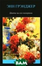 Цветы на его по хороны Энн Грэн джер Старший ин спектор полиции  Бамфорда Алан  Маркби и его по друга Мередит М итчелл на прест ижной выставке  цветов в Челси