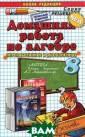 Алгебра. 8 клас с. Домашняя раб ота В. Е. Бачур ин, В. В. Мымри н В пособии реш ены и в большин стве случаев по дробно разобран ы задачи и упра жнения из задач