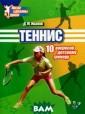 Теннис. 10 вопр осов детскому т ренеру Д. М. Ив анов Книга адре сована заботлив ым родителям, к оторые, выбирая  спортивную сек цию для своего  ребёнка, хотят