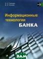 Информационные  технологии банк а. Учебно-метод ическое пособие  Л. К. Голенда,  В. И. Громов И зложены новейши е достижения в  оперативной ана литической обра