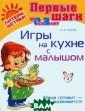 Игры на кухне с  малышом И. И.  Асеева Книга по дскажет заботли вым мамам, чем  можно занять ма лыша на кухне,  пока они готовя т. Найдите для  ребенка на кухн