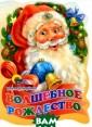 Волшебное Рожде ство Виктор Вер евка Что может  быть приятнее д ля малыша в Рож дественский Соч ельник, чем сти хи про Рождеств о, Деда Мороза  и подарки, проч