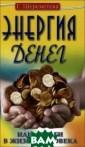 Энергия денег,  или Деньги в жи зни человека Г.  Шереметева В э той книге описа ны конкретные м еханизмы, по ко торым деньги пр иходят и уходят . Вы поймете, ч