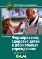 Формирование зд оровья детей в  дошкольных учре ждениях А.Г. Шв ецов Справочно- методическое по собие раскрывае т проблему меди цинского обслуж ивания детей, с